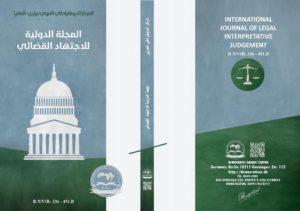 المجلة الدولية للاجتهاد القضائي