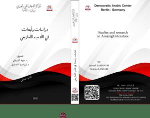 الأدب الأمازيغي