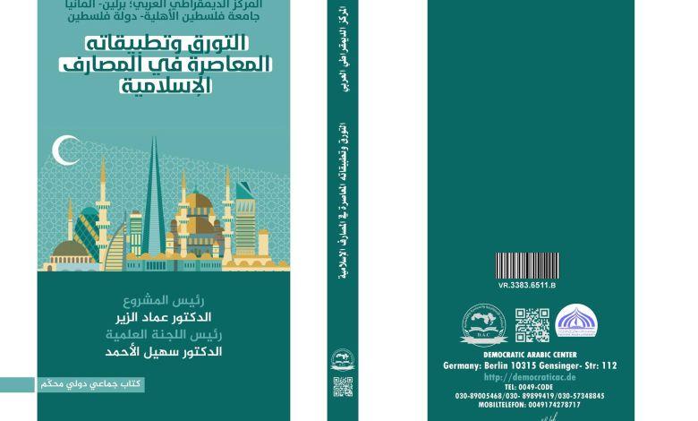 المصارف الإسلامية