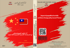 أثر المتغير الجيوبوليتيكي في السياسة الخارجية الصينية تجاه تايوان