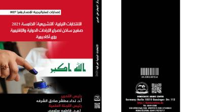 الانتخابات النيابية (التشريعية) الخامسة ٢٠٢١- صفيح ساخن لصراع الارادات الدولية والاقليمية - رؤى اكاديمية