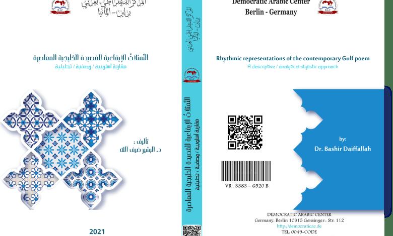 التّمثلاتُ الإيقاعية للقصيدة الخليجية المعاصرة مقاربة أسلوبية , وصفية , تحليلية