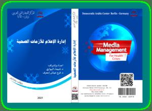 إدارة الإعلام للأزمات الصحية