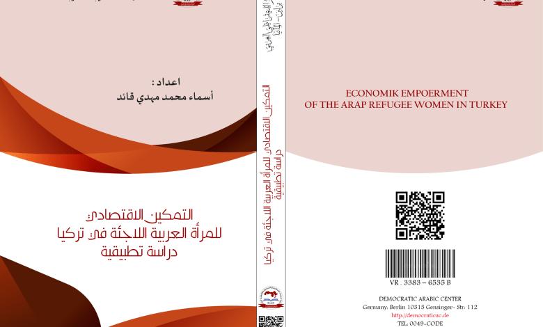 التمكين الاقتصادي للمرأة العربية اللاجئة في تركيا دراسة تطبيقية