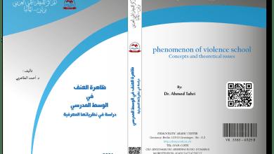 ظاهرة العنف في الوسط المدرسي دراسة في نظرياتها المعرفية