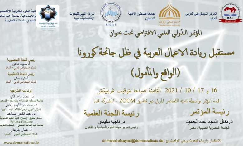 مستقبل ريادة الاعمال العربية في ظل جائجة كورونا (الواقع والمأمول)