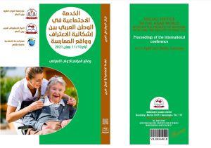 الخدمة الاجتماعية في الوطن العربي بين إشكالية الاعتراف وواقع الممارسة