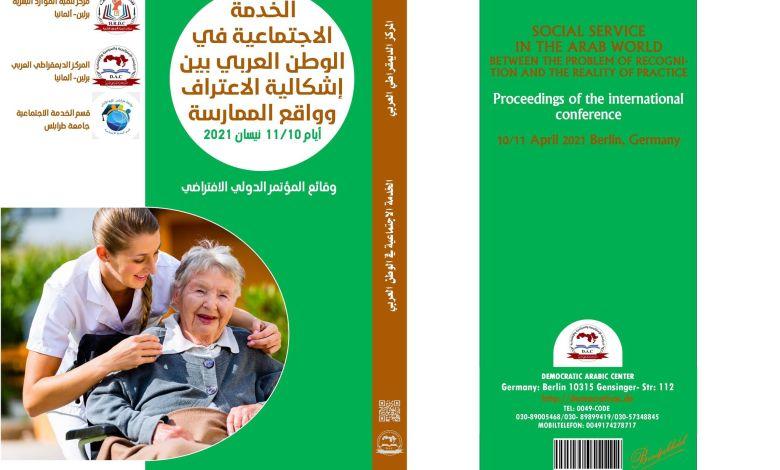 كتاب الخدمة الاجتماعية في الوطن العربي بين إشكالية الاعتراف وواقع الممارسة