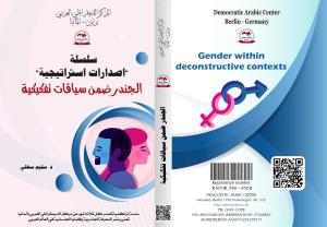 Gender within deconstructive contexts