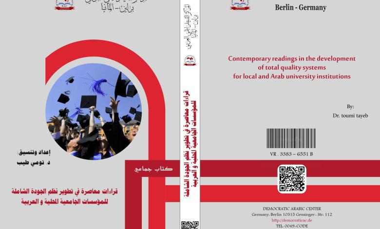 قراءات معاصرة في تطوير نظم الجودة الشاملة للمؤسسات الجامعية المحلية و العربية