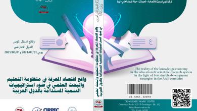 واقع اقتصاد المعرفة في منظومة التعليم والبحث العلمي في ضوء استراتيجيات التنمية المستدامة بالدول العربية
