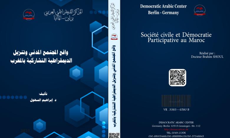 واقع المجتمع المدني و تنزيل الديمقراطية التشاركية في المغرب