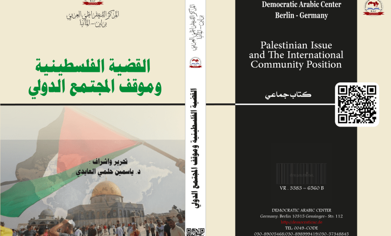 Palestinian Issue and The International Community Position