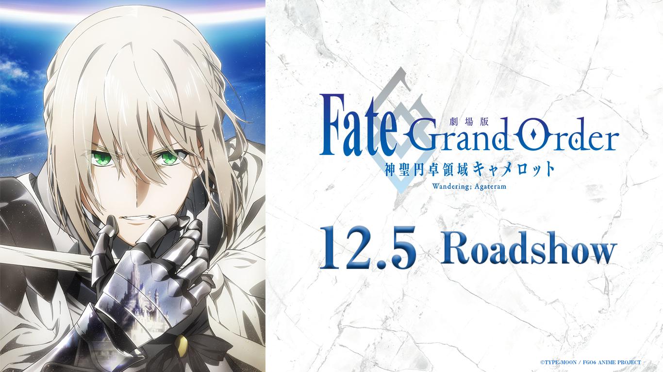 劇場版『Fate/Grand Order -神聖円卓領域キャメロット-』前編 ...
