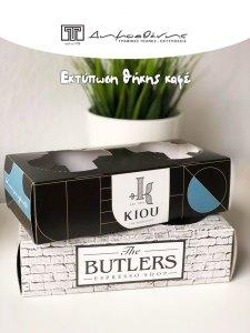 kiou - butlers