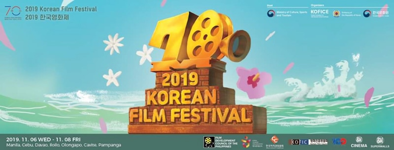 [Film] 2019 Korean Film Festival