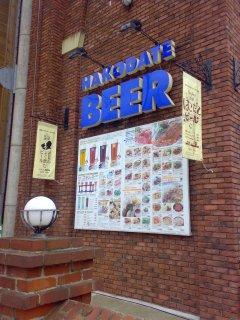 ほこだてビール