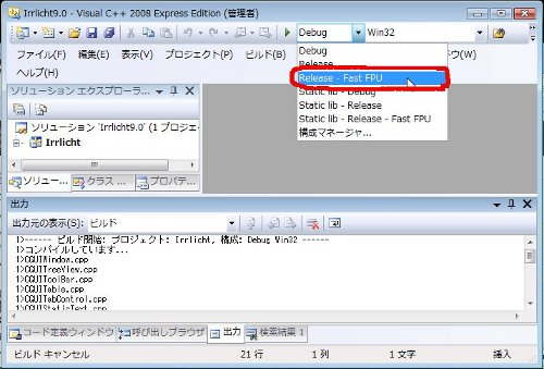Release Fast FPUを選択.