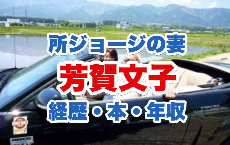 芳賀文子と夫所ジョージが車に乗る画像