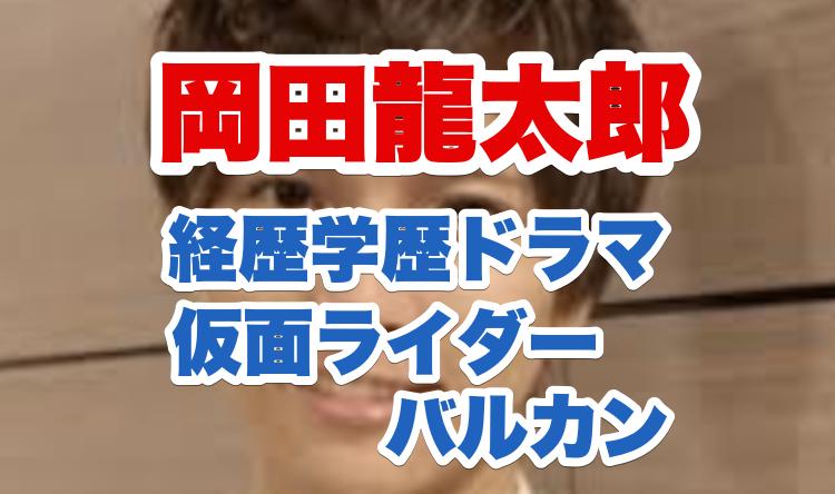 岡田龍太郎のイケメン画像