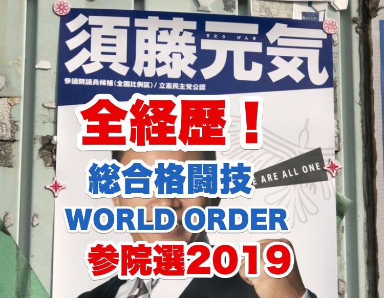 須藤元気の選挙ポスター
