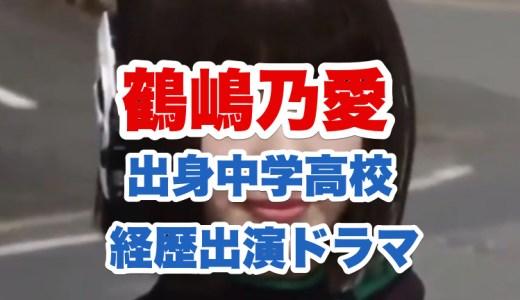 鶴嶋乃愛の経歴|出身中学校高校やかわいい卒アル画像と編集長の雑誌エマリーを調査
