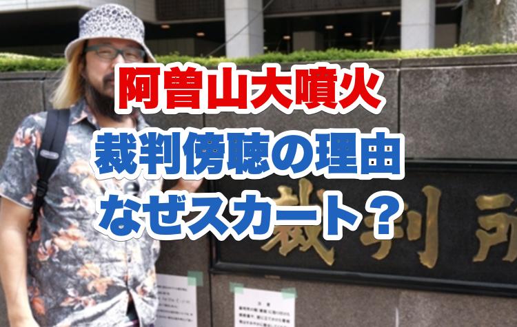 阿曽山大噴火が裁判所の前にいる画像