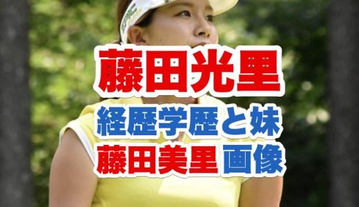 藤田光里の経歴学歴|出身中学校高校や妹の藤田美里(モデル)のかわいい画像とゴルフの実力も