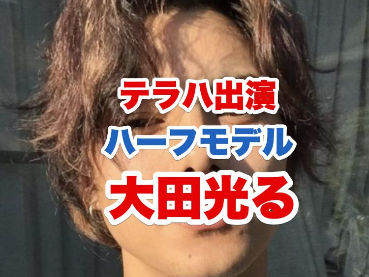 太田光るの顔画像