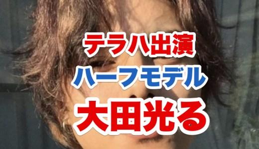 太田光るハーフモデルの経歴|テラスハウスで田森美咲を振った理由|滝沢カレンとの結婚時期は