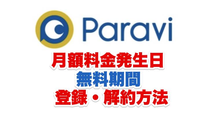 Paravi(パラビ)のロゴ画像