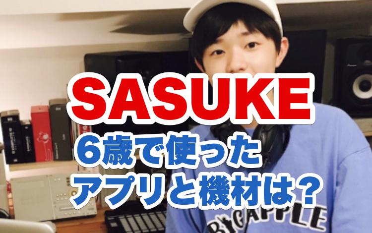 SASUKE自宅スタジオの画像