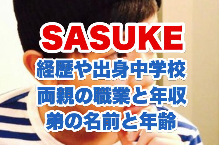 SASUKEの経歴画像