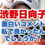 渋野日向子がソフトボールを投げる画像