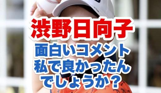 渋野日向子の面白い名言コメント一覧|全英女子オープン優勝で私で良かったんでしょうか
