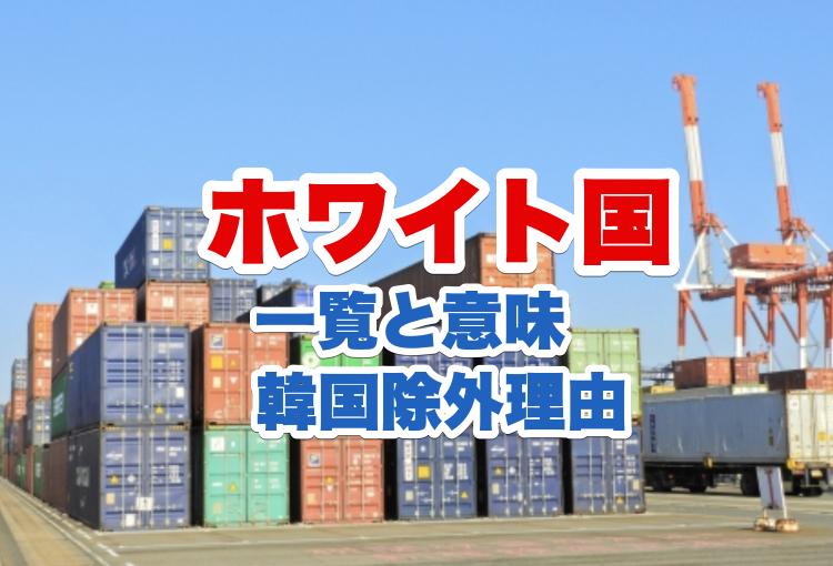 輸出コンテナの画像