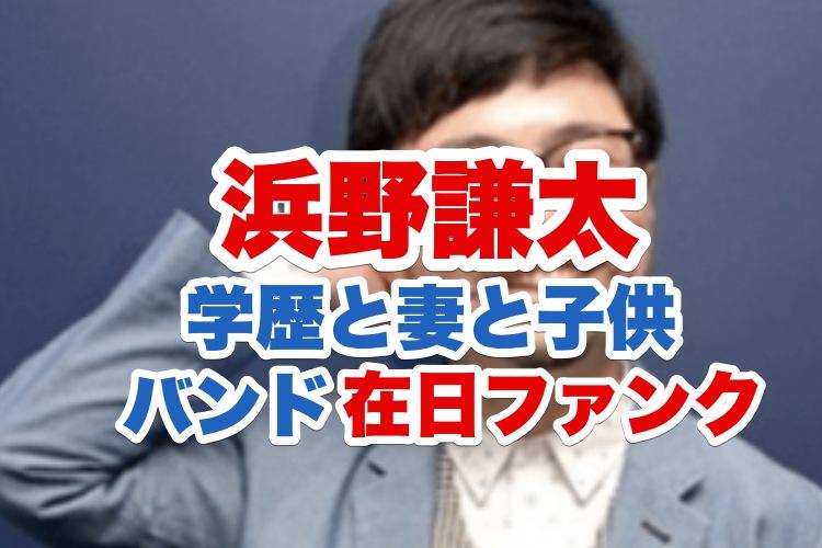 浜野謙太の顔画像