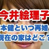 今井絵理子の顔画像