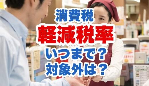 軽減税率はいつまで?対象と対象外商品や外食は?NHK受信料や病院食はどうなる?