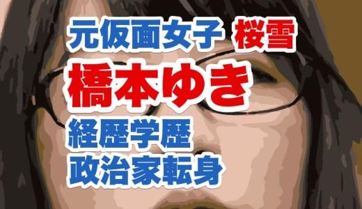 橋本ゆき渋谷区議(元仮面女子の桜雪)の経歴学歴|政治家転身の理由は猪狩ともか