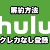 Huluのロゴ画像