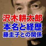 沢木耕太郎の顔画像