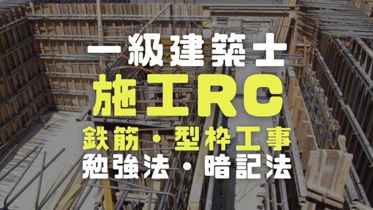 RC型枠工事の画像