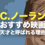 クリストファー・ノーランのロゴ画像