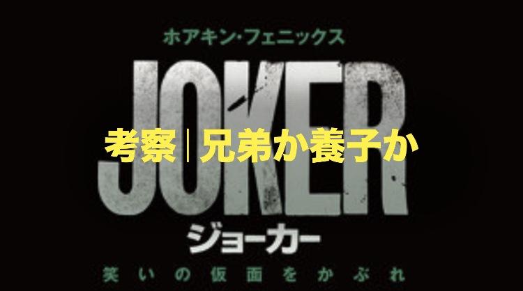 ジョーカーのロゴ画像