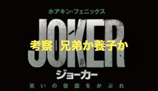 映画ジョーカーの考察|バットマンは異母兄弟かアーサーは養子か問題|写真を握りつぶした理由