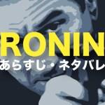 RONINのカバー画像