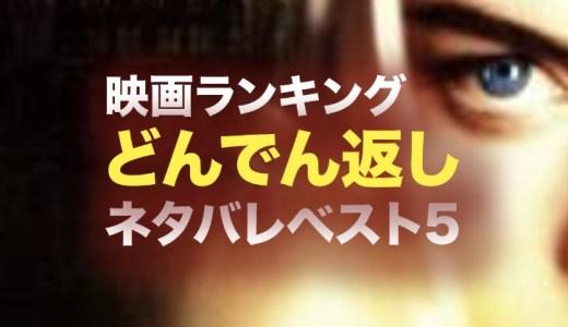 映画のネタバレどんでん返し度ランキングベスト5【洋画編】