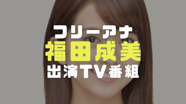 福田成美の顔画像