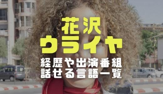 花沢ウライヤの経歴|出身国や両親の国籍と出演テレビ番組|アラビヤ語以外の話せる言語を調査